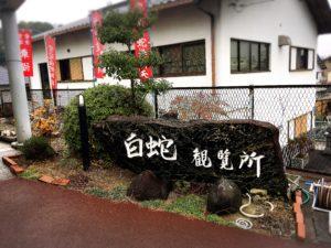 白蛇神社の白蛇観覧所の石碑