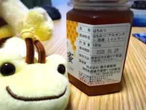瓶入りハチミツとかえるのピクルスのミツバチぬいぐるみ