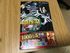 鬼滅の刃コミックス19巻