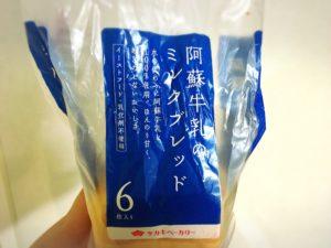 タカギベーカリー・阿蘇牛乳のミルクブレッド