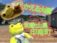 【和歌山県印南町】かえる大橋を見に行こう!日の出堂かえるの里まんじゅうと東光寺のかえるお守りもGET!
