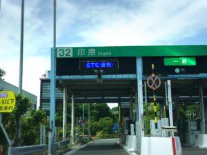 高速出口・印南のETCレーン