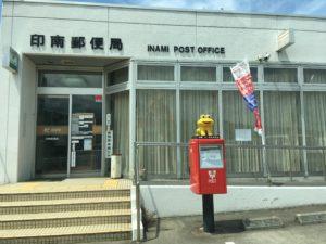 印南郵便局