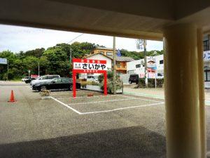 お食事処さいかやの駐車場