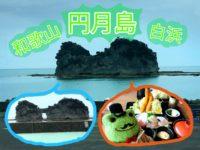 【和歌山・南紀白浜】風情ある島、円月島(えんげつとう)を見に行こう!名探偵コナンのアニメに出てきたお店さいかやで新鮮な海鮮定食を食べて聖地巡礼した話