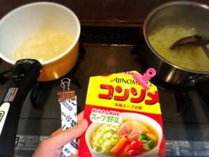 コンソメスープの素とだしの素