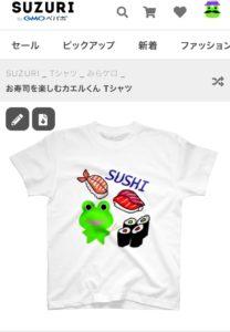 スズリで販売中のお寿司を楽しむカエルくんTシャツの表側
