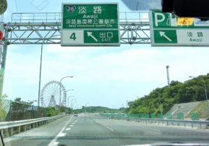 淡路サービスエリアと出口の標識