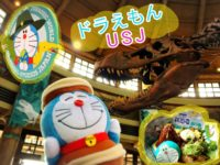 【USJ(ユニバ)】ドラえもん・ジュラシックワールドのコラボ2020年・夏!
