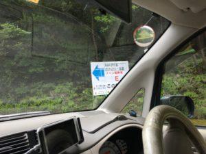淡路島ニジゲンノモリ忍里の最寄りの駐車場Eの看板