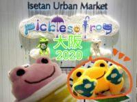 【かえるのピクルス】2020年・大阪の期間限定イベント!限定ビーンドールは爽やかなイエローで太陽モチーフのタグ・手のひらが晴れた空模様でカワイイ!