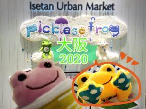 大阪20202年かえるのピクルスイベントのアイキャッチ画像