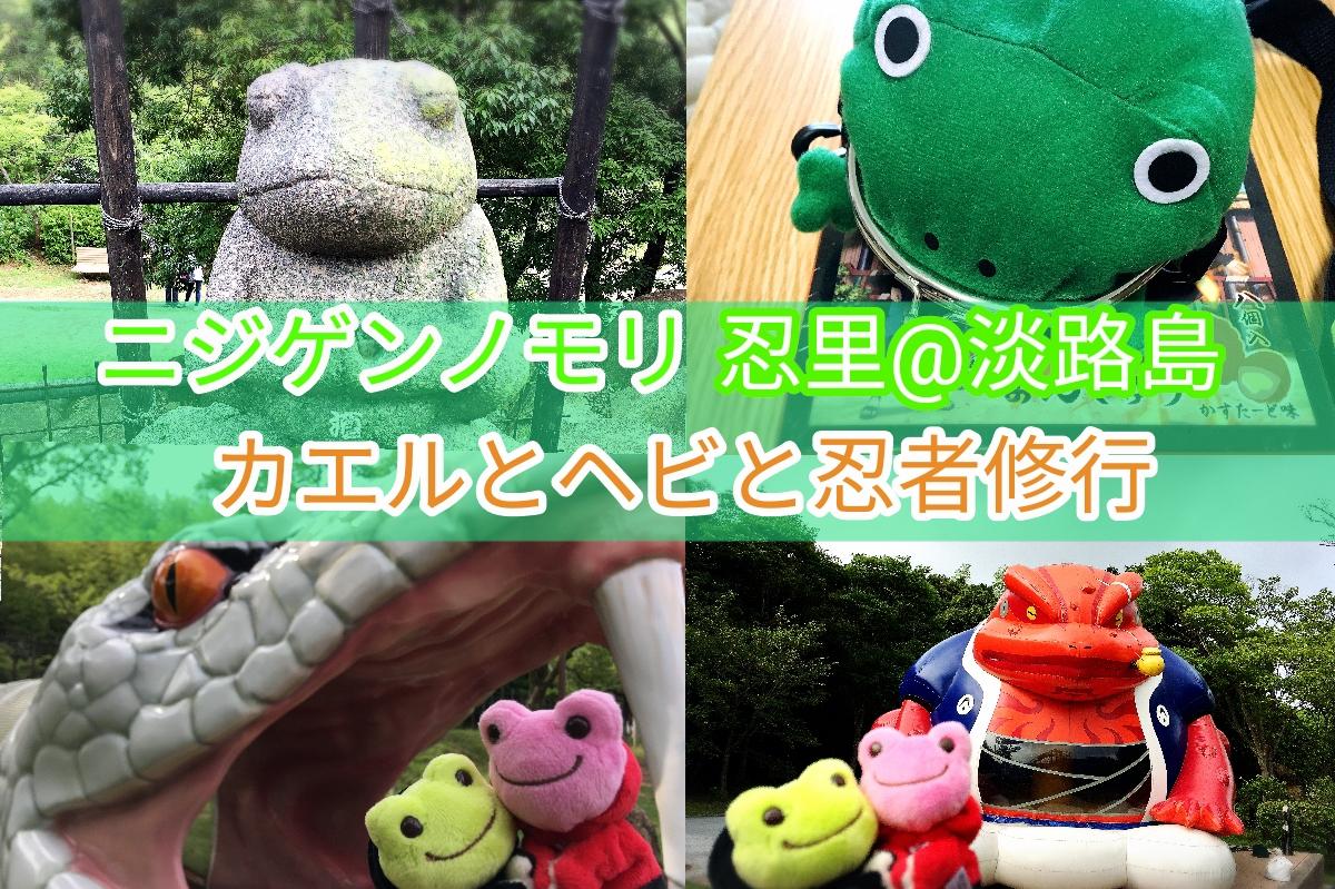 淡路島ニジゲンノモリ忍里のカエルスポットのアイキャッチ画像