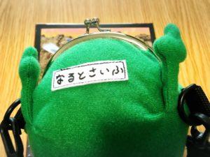 お土産・NARUTOのカエル型財布