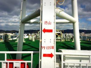 スオーナダフェリーの甲板