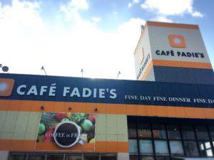 徳山のカフェ・ファディ