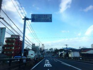 徳山港フェリー乗り場行きの標識の看板