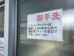 徳山港のトイレ