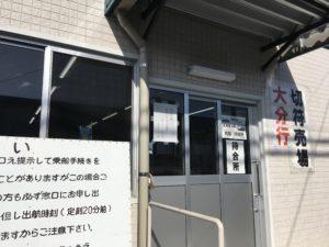 徳山港フェリー待合所