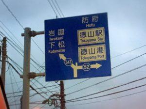 徳山の交通標識