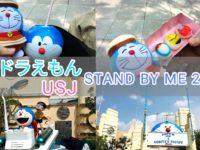 【USJ(ユニバ)】映画『STAND BY ME ドラえもん2』のコラボ2020年~アトラクション・フードカート編~