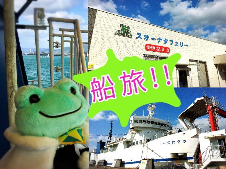 徳山港スオーナダフェリーのアイキャッチ画像