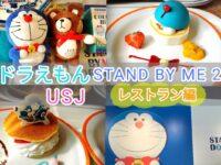 【USJ(ユニバ)】ドラえもん・STAND BY ME 2コラボ!レストラン編