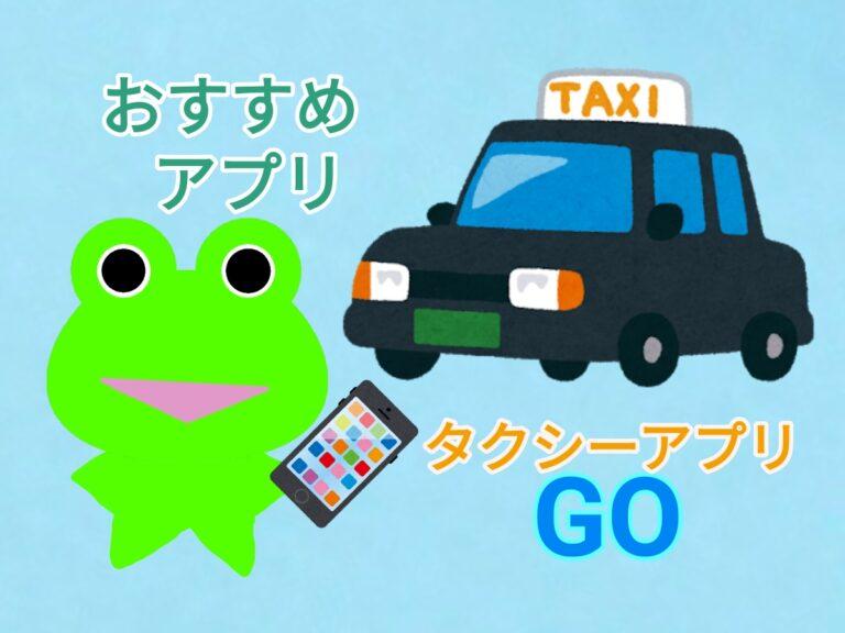 タクシーアプリGOについて